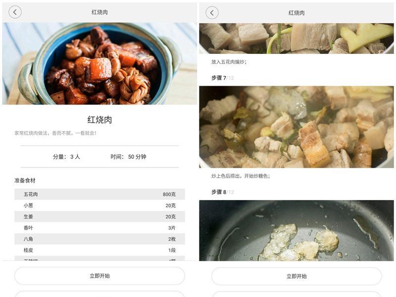 App hướng dẫn nẫu ăn kết nối với bếp